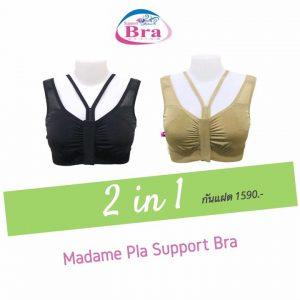 Support Bra กันแฝดรุ่น 2 in 1