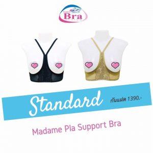Support Bra กันแฝดรุ่น Standard