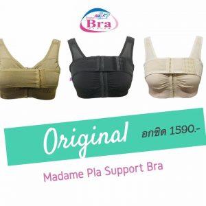 Support Bra รุ่นนมชิด รุ่น Original
