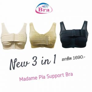 New Madam Pla Support Bra รุ่น 3 in 1