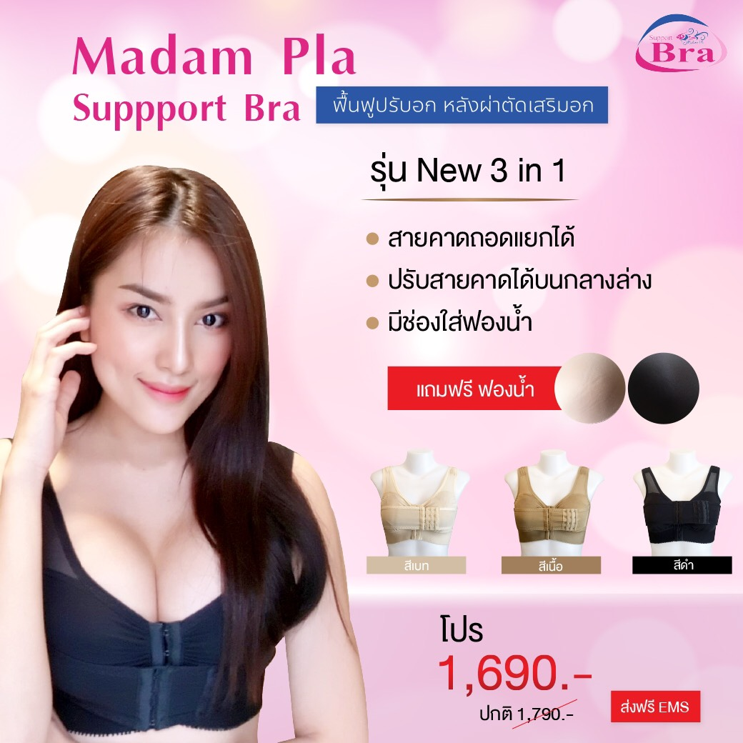 MadamPla Support Bra 3 in 1