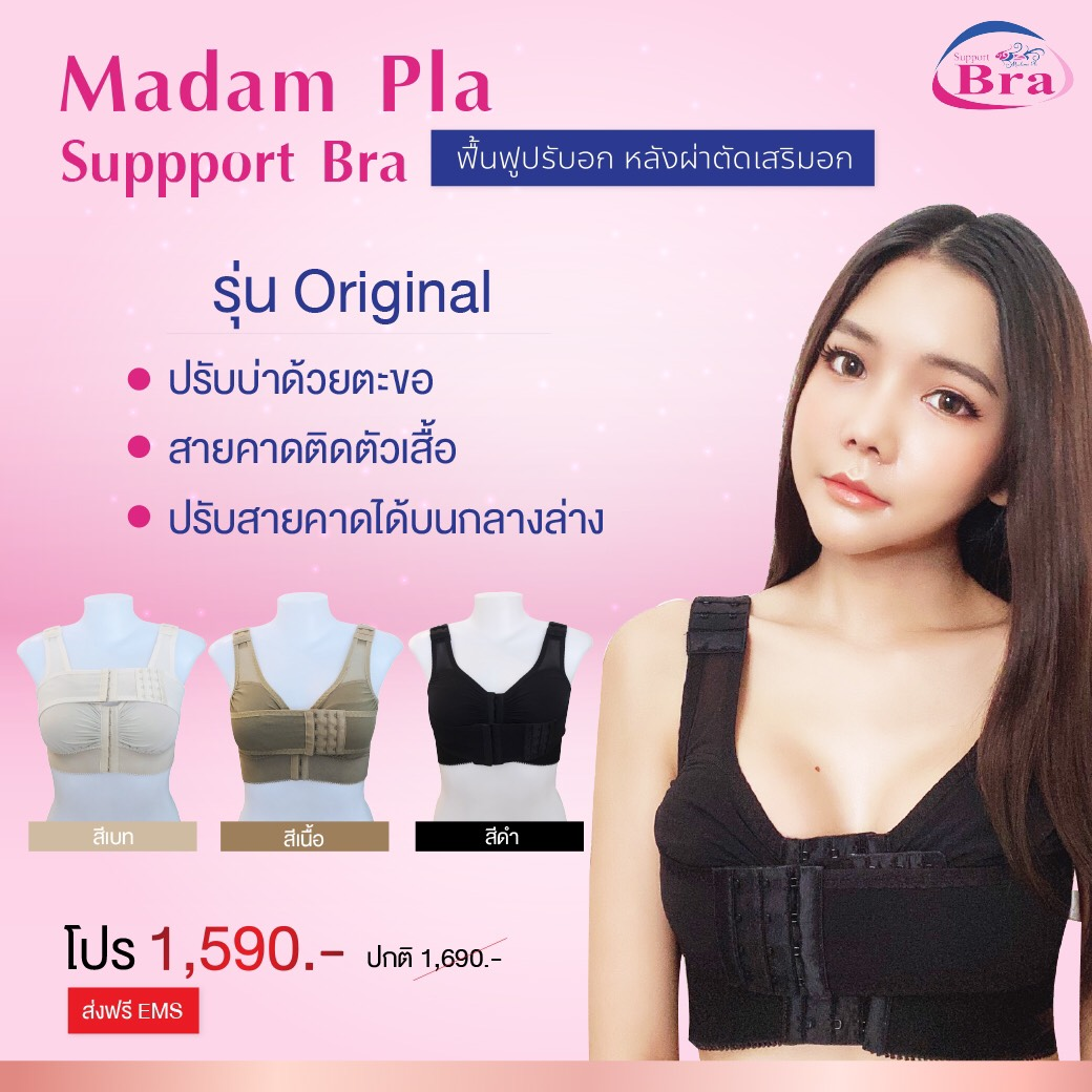 MadamPla Support Bra Original